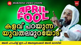 APRIL FOOL | Latest Islamic Speech In Malayalam ep aboobacker qasimi