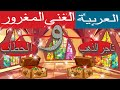 الغني والتاجر والحطاب   قصص عربية  قصص شيقة   حكايات عربية   حدوتة قبل النوم    قصص جديدية قصص 2020