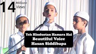 Beautiful Patriotic Song: Ye Hindustan Hindustan Hindustan Hamara hai - Hasan Siddibapa