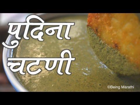 पुदिना चटनी | PUDINA CHUTNEY | AUTHENTIC MAHARASHTRIAN FOOD RECIPE