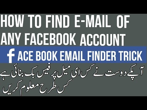 How To Find E-MAIL Of Friends From Facebook Account EASILY [URDU/हिंदी]