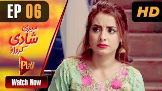 Meri Shadi Karwao - Episode 6   Play Tv Dramas   Maria Zahid, Asma Omer   Pakistani Drama