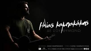 Ηλίας Καμπακάκης – Δε σου Θυμώνω   Ilias Kampakakis - De sou Thimono