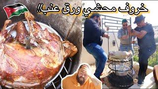 خروف محشي ورق عنب 🐑 في الزرب الأردني | Full Stuffed Sheep in Jordanian Zerb