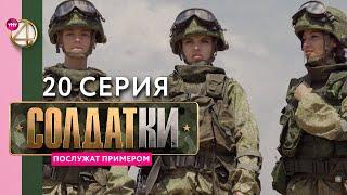 Реалити-сериал «Солдатки» | 20 серия