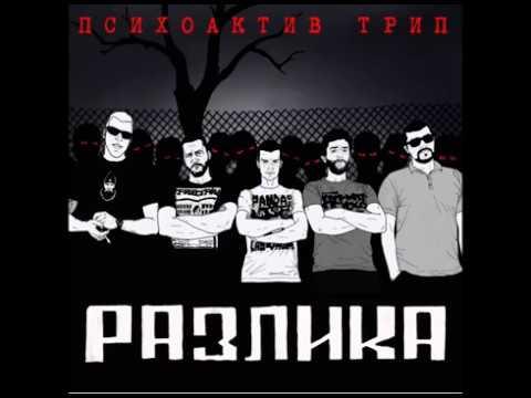 Psihoaktiv Trip - Skanija II (Official audio)