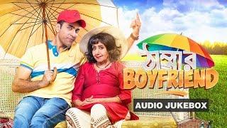 Thammar Boyfriend Audio Jukebox | Abir Chaterjee | Sabitri Chatterjee | 2016