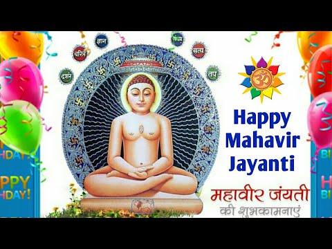 Happy Mahavir Jayanti Special Status | Mahavir Jayanti Greetings/Wishes/SMS/Images/Song/2018 Video|