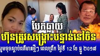 .Khmer breaking news, Cambodia Politics News,Cambodia News,By Neary khmer