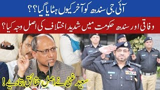 PPP leader Saeed Ghani reveals facts regarding IG Sindh removal | 16 January 2020 | 92NewsHD