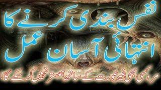 Nafs Bandi Karne ka Powerful Amal | Barha Ka Azmuda Aur Nayab Amal