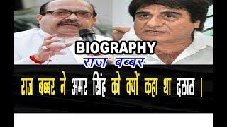 राज बब्बर ने अमर सिंह को क्यों कहा था दलाल    Biography    Raj Babbar