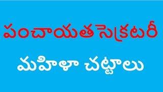 Panchayat Secretary Mahila sadikaratha Mahila chattalu topic