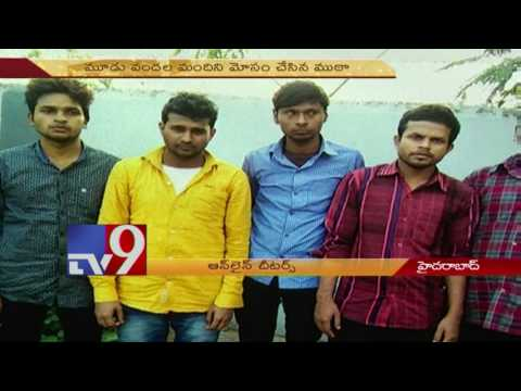 Cyber criminals get Bank details over phone, cheat account holders - TV9