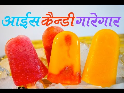घरगुती आईस कँडी | HOMEMADE ICE CANDY | POPSICLE 4 FLAVOURS | FULL RECIPE IN MARATHI