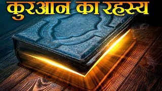 कुरान की ये नौ बातें विज्ञान ने खुद साबित की!