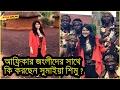দেখুন ,আফ্রিকার জংলীদের সাথে কি করছেন সুমাইয়া শিমু ? Bangal TV Actress Sumaiya Shimu News  MP3