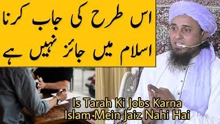 Is Tarah Ki Jobs Karna Islam Mein Jaiz Nahi Hai | Mufti Tariq Masood | Islamic Group