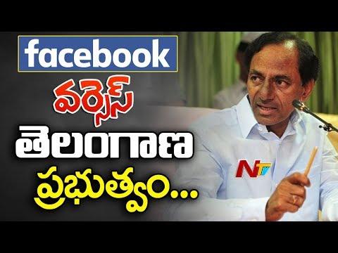 Facebook Vs Telangana Govt || TS Govt Complaint to Central Home Department || NTV