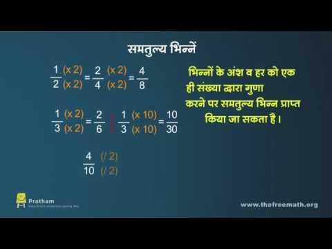 Equivalent Fractions (Hindi)-समतुल्य भिन्नें