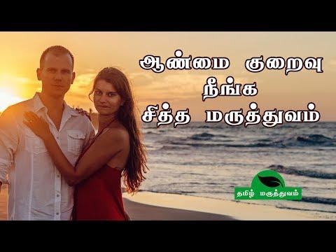 ஆண்மை குறைவு நீங்க சித்த மருத்துவம் | Male Impotence Treatment | Aanmai Athikarikka Nattu Maruthuvam