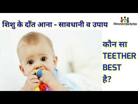 शिशु के दाँत निकलने पर सावधानी और उपाय। Baby Teething - Precautions and Remedies  Best Teether