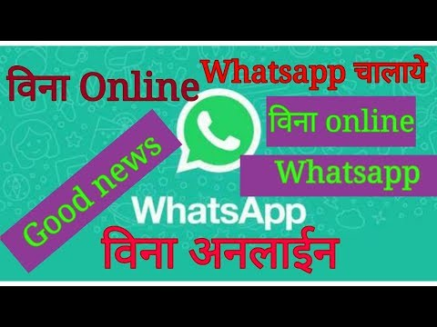 Whatsapp Chat  Without Online    how to chat in whatsapp without online