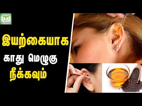 Remove Ear wax Naturally  - Ear care Tips In Tamil || Tamil Health Tips
