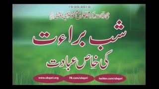 Shab e Barat Ki Khas Ibadat Hakeem Tariq Mehmood