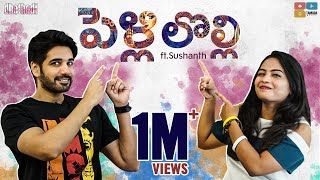 Pelli Lolli - Ft Sushanth || Dhethadi || Tamada Media