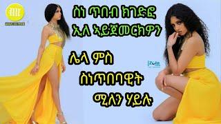 New Eritrean Story Artist kaleab teweldemedhin ሌላ ምስ