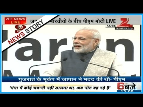 PM Modi's Japan Tour : PM Modi's amusing interaction on demonetization with Indians in Japan