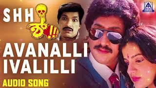 Avanalli Ivalilli Full Song - Shhh Kannada Movie | Kumar Govind, Kashinath, Megha