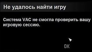 🚩 Система Vac не смогла проверить вашу игровую сессию