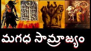 Download మగధ సామ్రాజ్యం విశిష్టత..! | The Ancient Magadha Empire./Unknown Facts about king Ashoka history Video