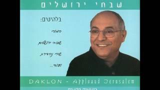 דקלון - שבחי ירושלים - האלבום המלא