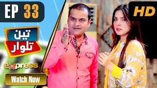 Pakistani Drama   Teen Talwar - Episode 33   Express TV Dramas   Sabahat Sarhandi, Barkat, Uzmi