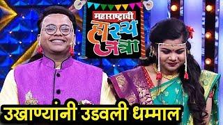 Maharashtrachi Hasyajatra Wedding Special | उखाण्यांनी उडवली धम्माल | Sony Marathi