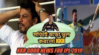 KKR IPL 2019    CAMRON DELPORT SURPRISE TO THE KKR TEAM MANAGEMENT   GOOD NEWS FOR KKR