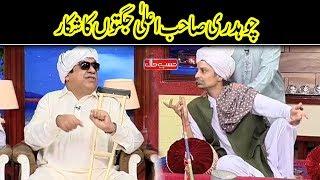 Chaudhry Sahib Ki Khair Nahi   Hasb e Haal   Dunya News