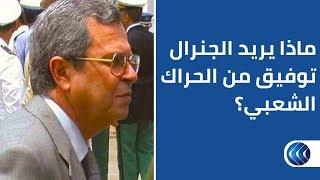 نور الدين ختال يكشف محاولات الجنرال توفيق في إفشال الحراك الشعبي بالجزائر