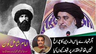 Imam Shamil Kon Hain | Islam Kesy Nafiz Huwa | Heart touching Bayan | Allama Khadim Hussain Rizvi