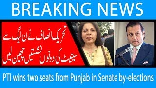 PTI wins two seats from Punjab in Senate by-elections    15 Nov 2018   Headlines   92NewsHD