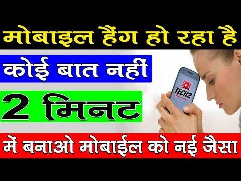 How to Solve Mobile Hang problem 100% Working,(2 मिनट में बनाओ मोबाइल को नई जैसा (Hindi/Urdu)
