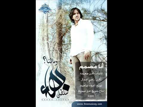 Xxx Mp4 Bahaa Sultan Ana Mosamem بهاء سلطان أنا مصمم 3gp Sex