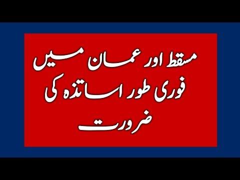 jobs for teachers in oman and muscat  overseas pakistani on knowledge lab tv 2018. jobs in pakistan.