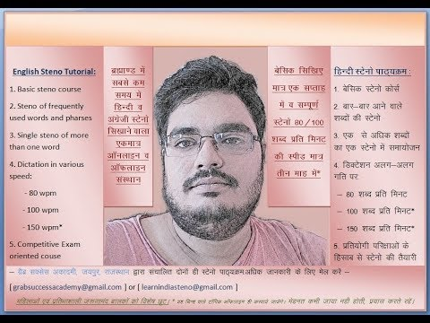 Hindi Steno Course Day-6 steno / shorthand tutorial in hindi english both
