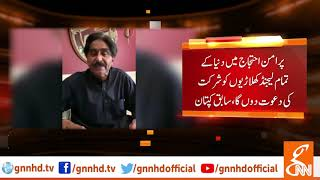 Javed Miandad announces to hold protest at LoC l 26 Aug 2019