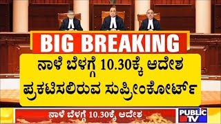 Download Supreme Court To Pass Order In Karnataka Rebel MLAs Case Tomorrow At 10:30 AM Video