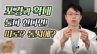 포경수술과 확대수술 둘다 원하면, 수술을 두번해야? or 동시에 가능?